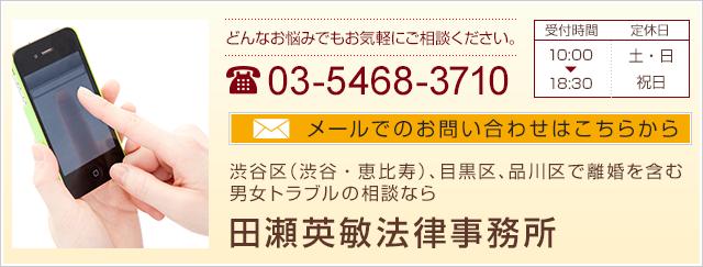 田瀬法律事務所03-5468-3710